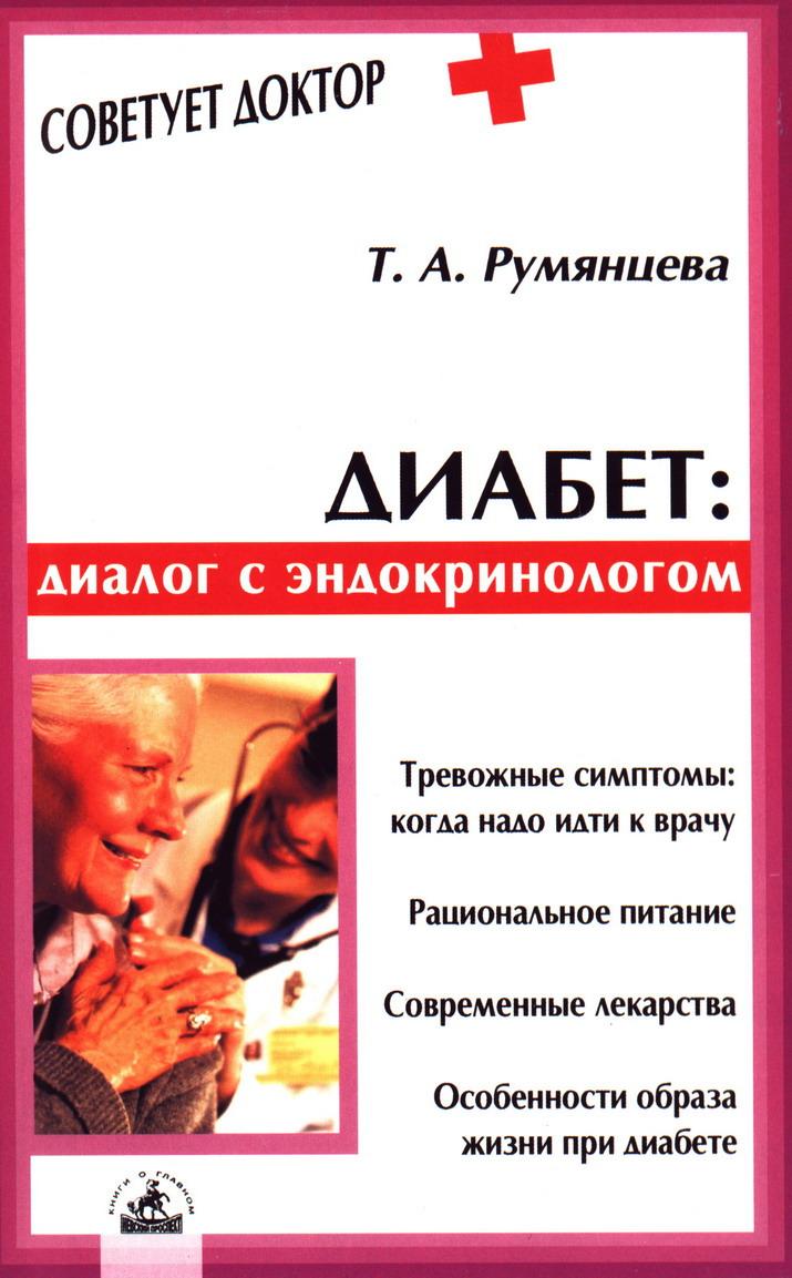 Книга диабет диалог с эндокринологом