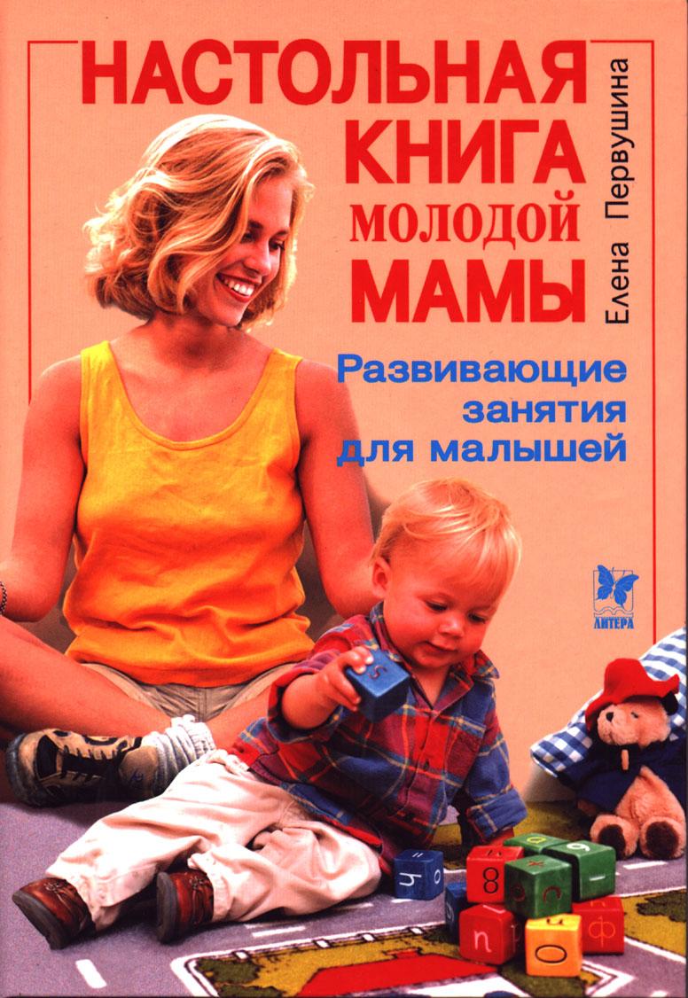 Книга молодой мамы все о малышах от
